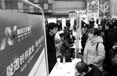 节后南京多场招聘会折射新趋势:地区工资差缩小