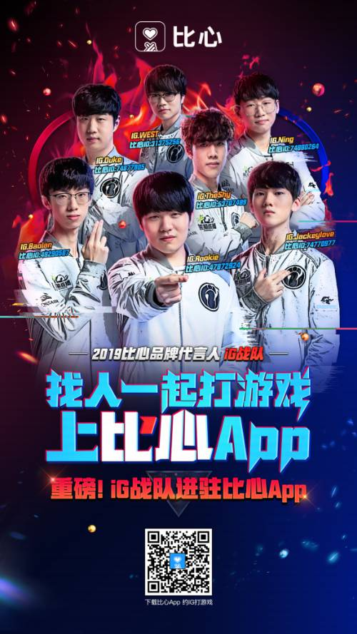 E-sports idol than heart App released spokesperson iG team into the big brands