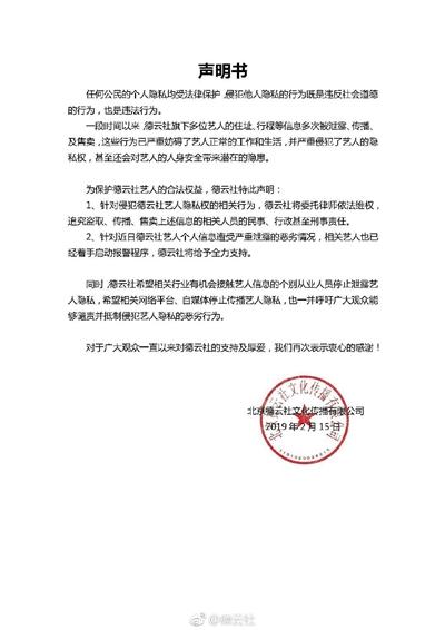德云社怒怼艺人信息泄露300元买600多明星证件号