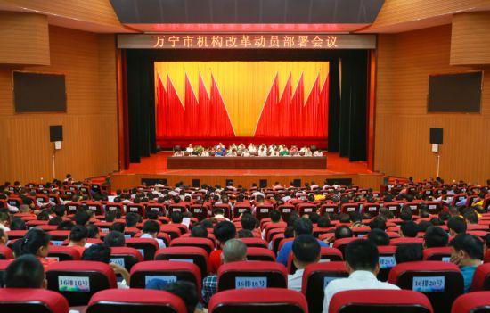 万宁机构改革后将设置36个党政机构