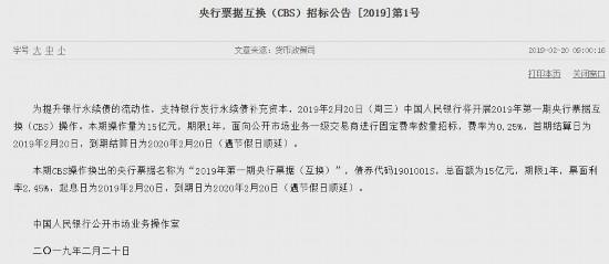 央行票据互换(cbs)招标公告截图 来源:央行官网