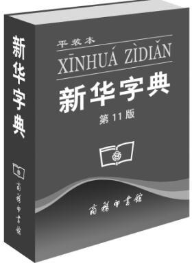 """《新華字典》:""""花甲""""品牌的打盜維權之路"""