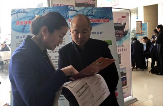 黑龙江福利彩票网進一步推動跨省異地就醫直接結算