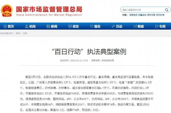 """整治""""保健""""市场乱象""""百日行动""""已立案2826起 罚没款1.59亿"""