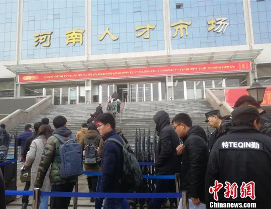 """河南""""新春第一聘""""落幕7万岗位揽才现""""冰火两重天"""""""