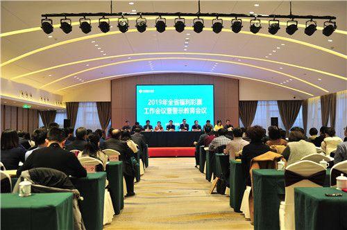 2019年陕西省福利彩票工作暨警示教育会议在咸阳召开