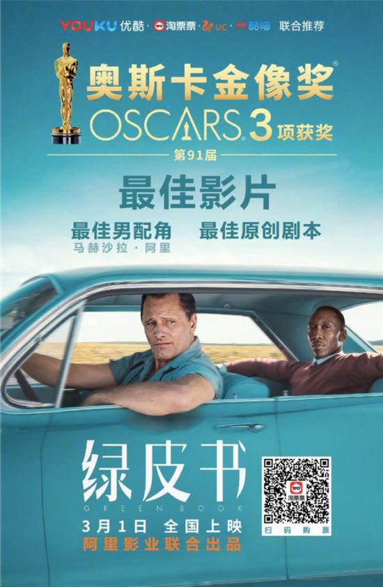 《绿皮书》斩获奥斯卡最佳影片等三项大奖