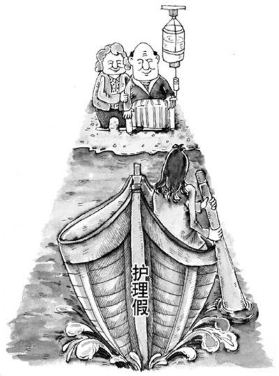 """20天""""护理假""""在河南成法定底线 是否落实有待考证"""