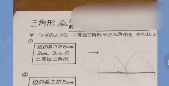 日本一小学数学题真难 网友:我也不会做(图)