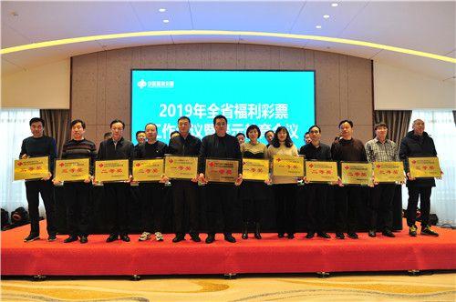 2019年陕西省福利彩票工作暨警示教育会议在咸阳召开1