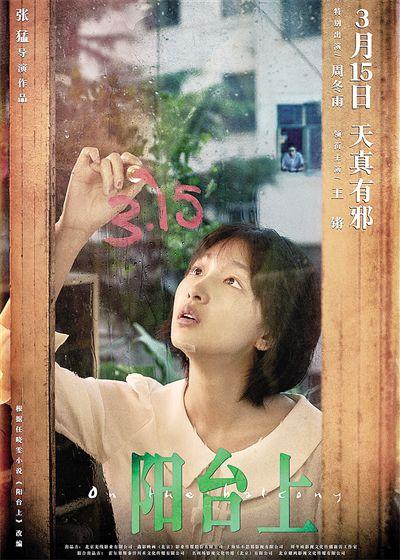 电影《阳台上》曝光定档海报和剧照:慢工出细活