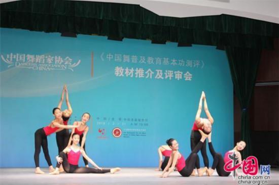 《中国舞普及教育基本功测评》一切从孩子的健康出发