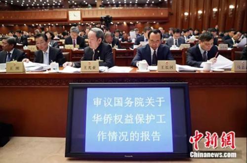 2018年4月25日,十三届全国人大常委会第二次会议在北京召开。受国务院委托,国务院侨务办公室主任许又声作了关于华侨权益保护工作情况的报告。<a target='_blank'  data-cke-saved-href='http://www.chinanews.com/' href='http://www.chinanews.com/'><p  align=
