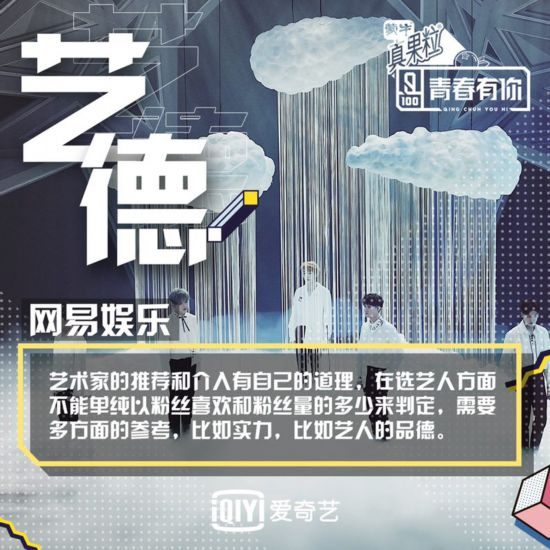 《青春有你》公演舞美获赞姚明明气场全开