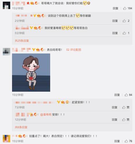 潘粵明與劇組慶功自曝快喝醉了粉絲集體等被表白