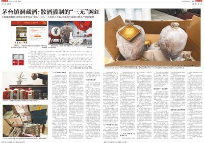 """新京报昨日调查报道曝光""""茅台镇洞藏酒""""散酒灌制。"""