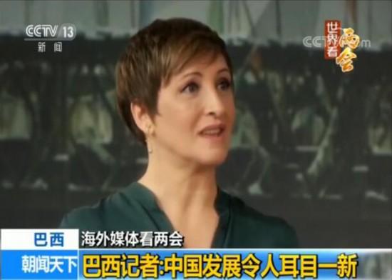 巴西记者:中国发展令人耳目一新