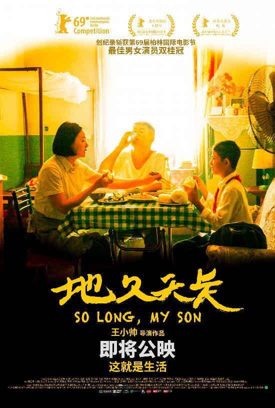 柏林双熊影片《地久天长》曝光海报 将于三月国内公映