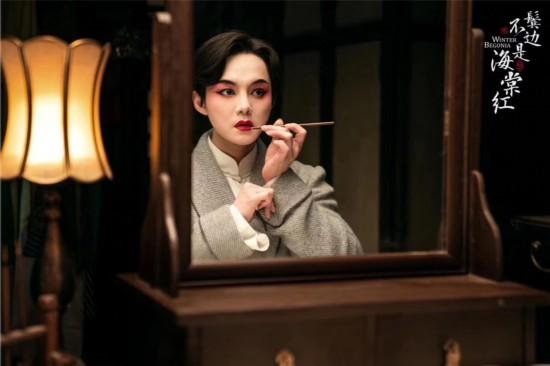 尹正《鬓边不是海棠红》首演京剧名伶