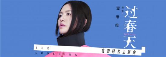 谭维维献声《过春天》同名主题曲 讲述青春的美好与迷茫