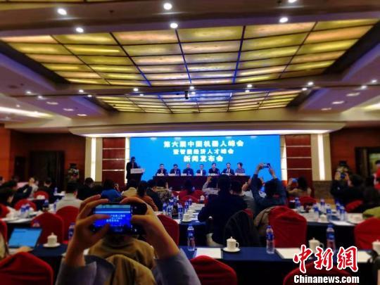 第六届中国机器人峰会5月将在余姚举行