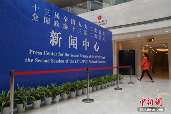 2019年全国两会新闻中心 启用首次实现5G网络全覆盖