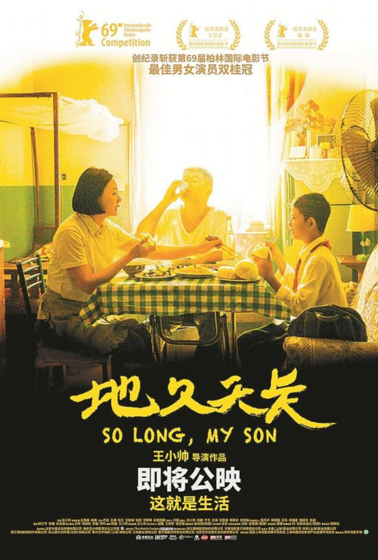 王景春咏梅主演《地久天长》三月国内公映