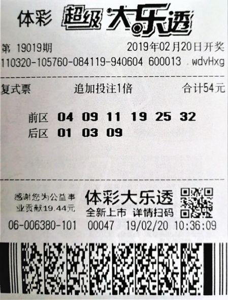 大乐透南通121万_副本.jpg