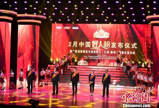 """bob足球:2019年2月""""中国好人榜""""在江苏徐州发布103人当选"""