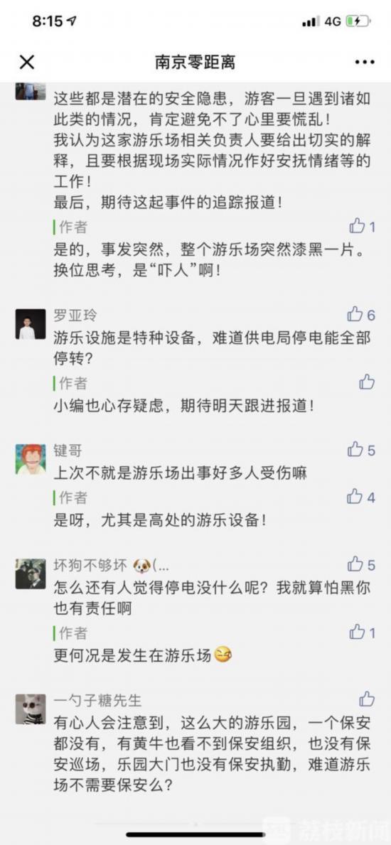 南京万达茂乐园突然停电 有人还在设备上