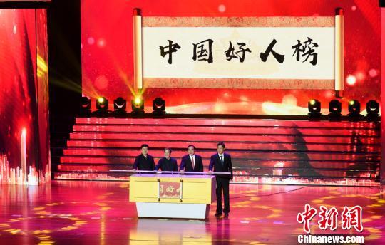 """2019年2月""""中国好人榜""""在江苏徐州发布103人当选"""