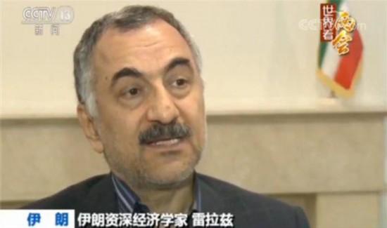 伊朗經濟學家:中國經濟發展充滿活力