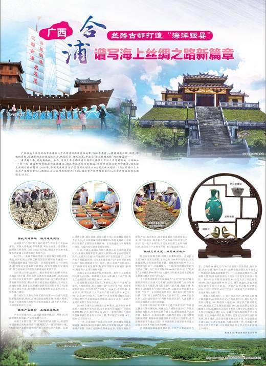 谱写海上丝绸之路新篇章——广西合浦