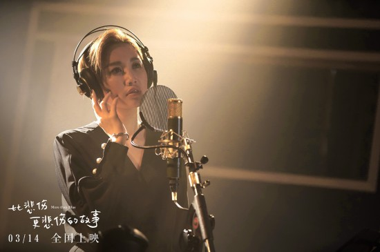 A-Lin献唱《比悲伤更悲伤的故事》主题曲