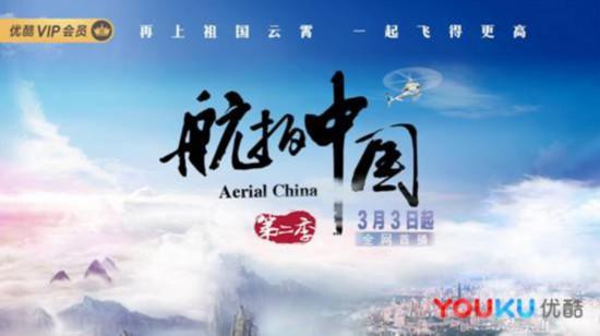 优酷全网首播《航拍中国》第二季