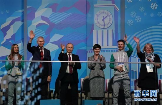 (大冬會)(14)第29屆世界大學生冬季運動會開幕