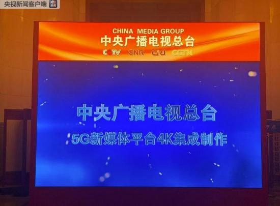 中央广播电视总台融媒体展示平台亮相人民大会堂