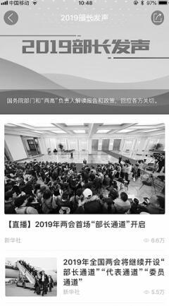 《光束快三规律》_封面新闻全国两会特别报道形式凸显视频化内容突出民生化