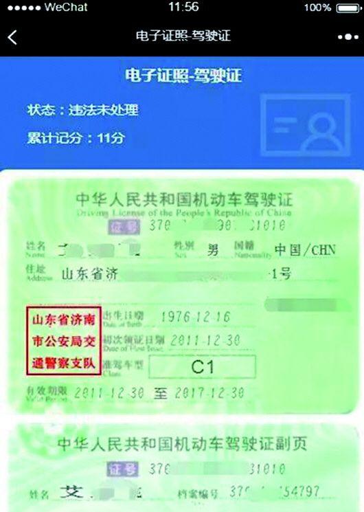 @驾驶人!山东在潍坊日照聊城试点电子驾照 其他市可申请