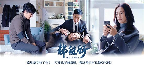 """《都挺好》话题持续发酵 姚晨被称""""樊胜美2.0版"""""""