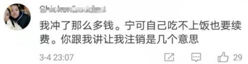 "QQ可注销了!我突然想听一听""嘀嘀嘀嘀嘀嘀""的声音"