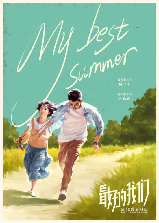 电影《最好的我们》海报预告双发 将于盛夏上映