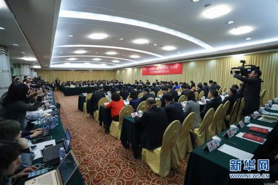 辽宁代表团全体会议向媒体开放