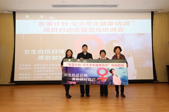 """""""春蕾计划-女大学生健康培训""""项目在申城上海启动.jpg"""