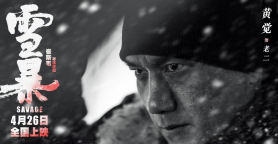 bob投注:电影《雪暴》发定档预告曝光阵容