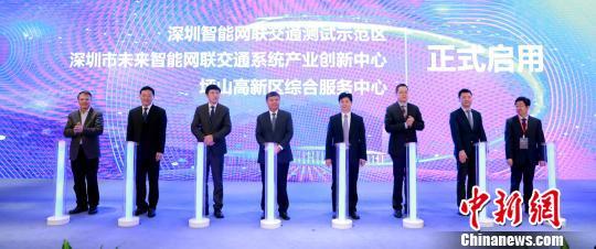 深圳智能网联交通测试示范区启用