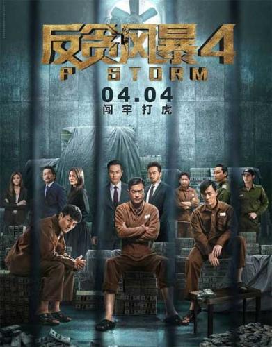 电影《反贪风暴4》定档4月4日 场面较前作更震撼