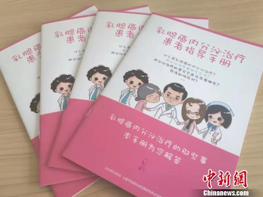 上海医学专家用创意漫画为乳腺癌患者解决抗癌路上遇到的问题
