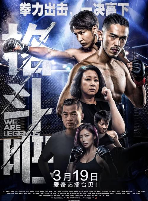 《格斗吧》定档3月19日 院线网络同步上映