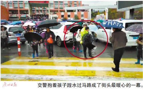 交警冒雨抱学生过马路